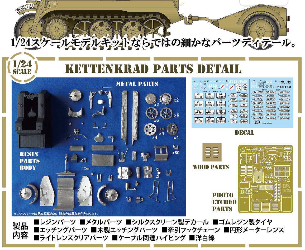 1/24 Sd.Kfz.2 Kettenkrad and Sd.Anh.1 <br>FOX MODELS