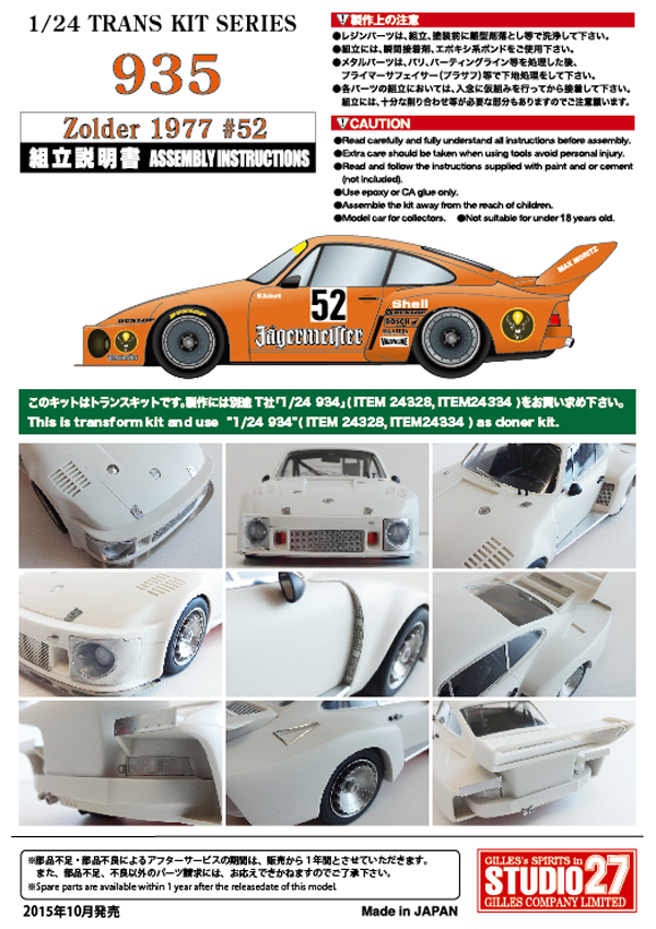 "1/24 935 ""Jagermeister"" #52 Zolder 1977 conversion kit <br>for TAMIYA<br>STUDIO27 【Conversion Kit】"