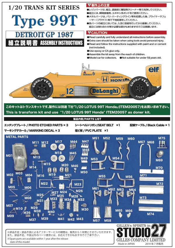 1/20 Type 99T DETROIT GP 1987 CONVERSION KIT<br>for TAMIYA1/20 99T<br>STUDIO27 【Convesion Kit】