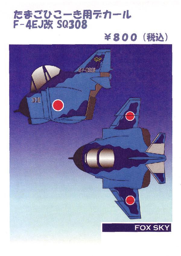 たまごひこーき対応 F-4EJ改 SQ308 <br>FOX MODELS