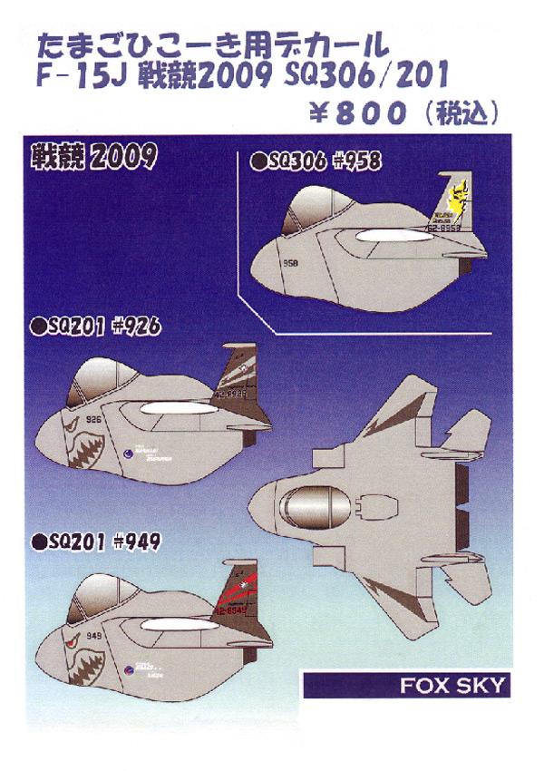 たまごひこーき対応 F-15J 戦競2009 SQ306/201 <br>FOX MODELS