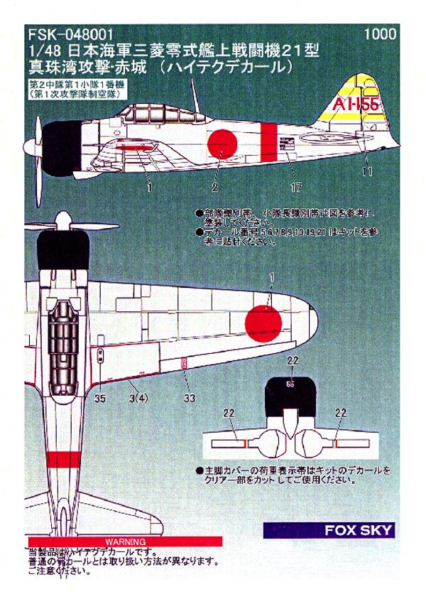 1/48 日本海軍三菱零式艦上戦闘機21型 真珠湾攻撃・赤城 <br>FOX MODELS