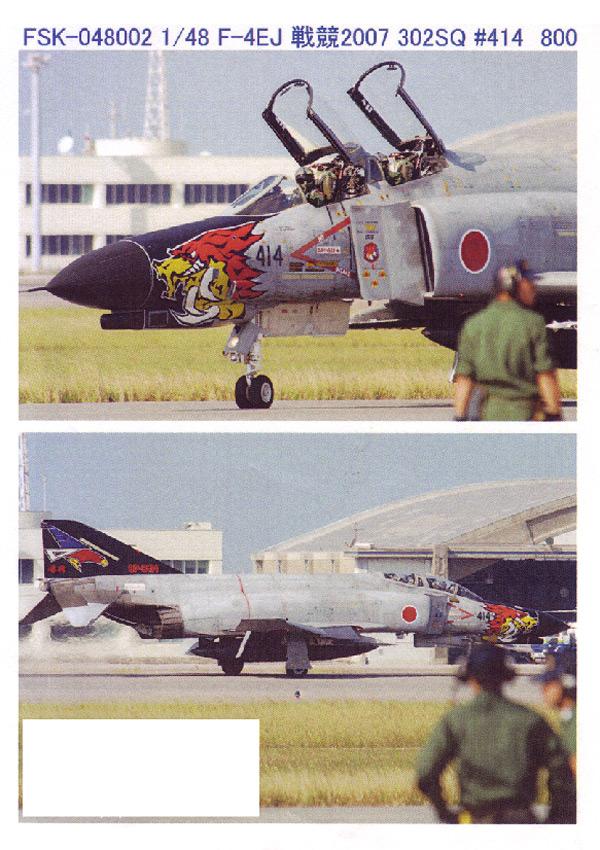 1/48 F-4EJ 戦競2007 302SQ #414 <br>FOX MODELS