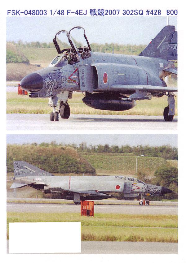 1/48 F-4EJ 戦競2007 302SQ #428 <br>FOX MODELS