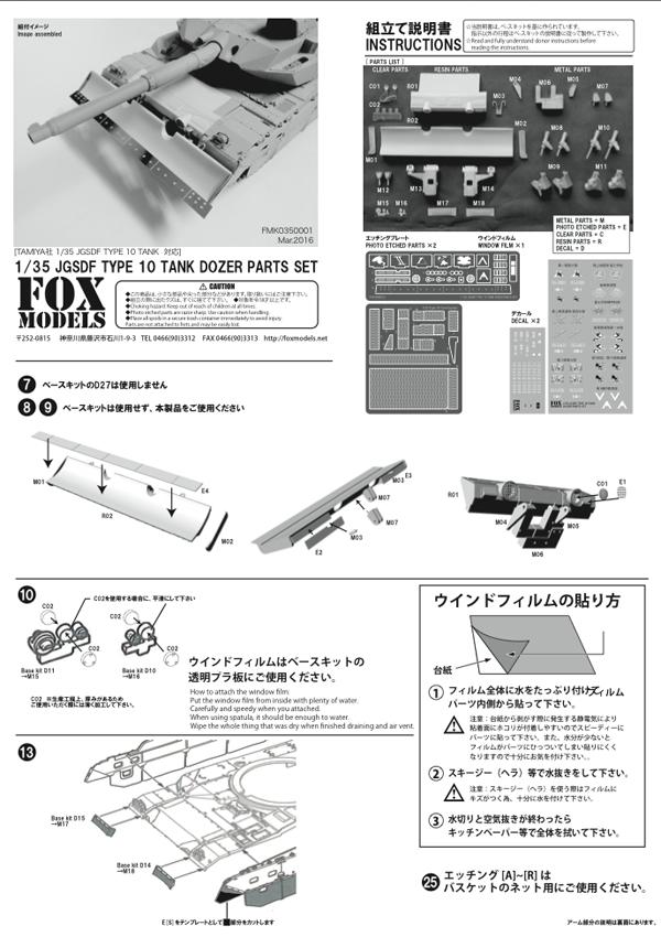 1/35 JGSDF TYPE 10 TANK DOZER PARTS SET <br>FOX MODELS
