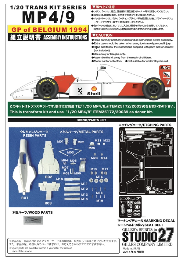 1/20 MP4/9 Belgian for TAMIYA MP4/8<br>STUDIO27 【Convesion Kit】