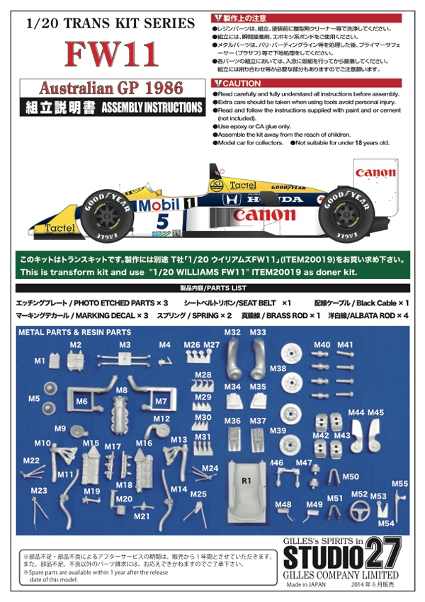 1/20 FW11 Australian GP 1986 CONVERSION KIT<br>for TAMIYA<br>STUDIO27 【Convesion Kit】