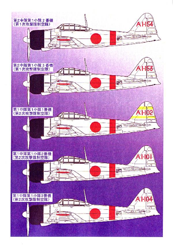 1/32 日本海軍三菱零式艦上戦闘機21型 真珠湾攻撃・赤城 <br>FOX MODELS