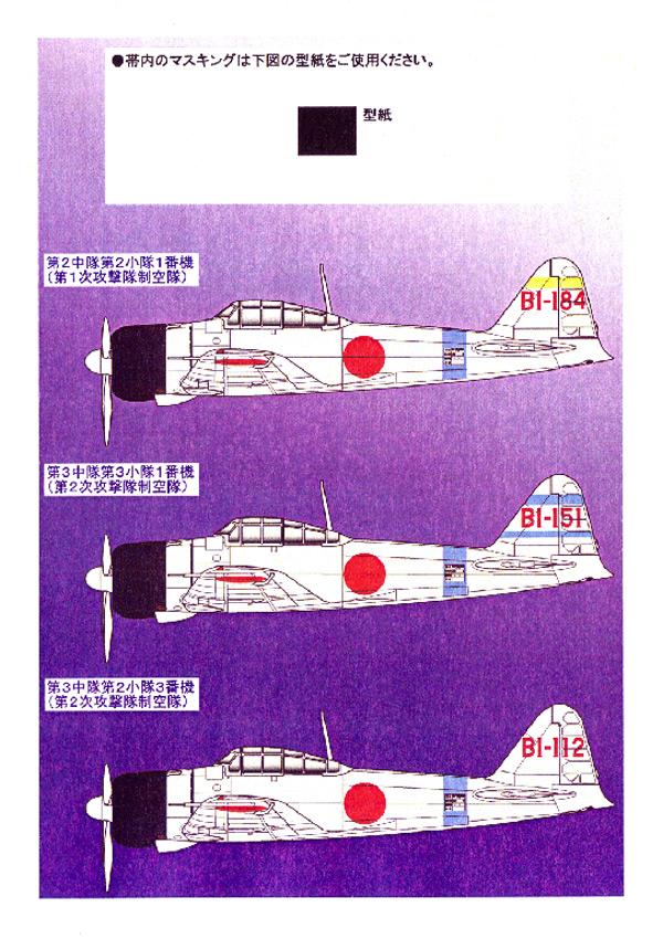 1/32 日本海軍三菱零式艦上戦闘機21型 真珠湾攻撃・蒼龍 <br>FOX MODELS
