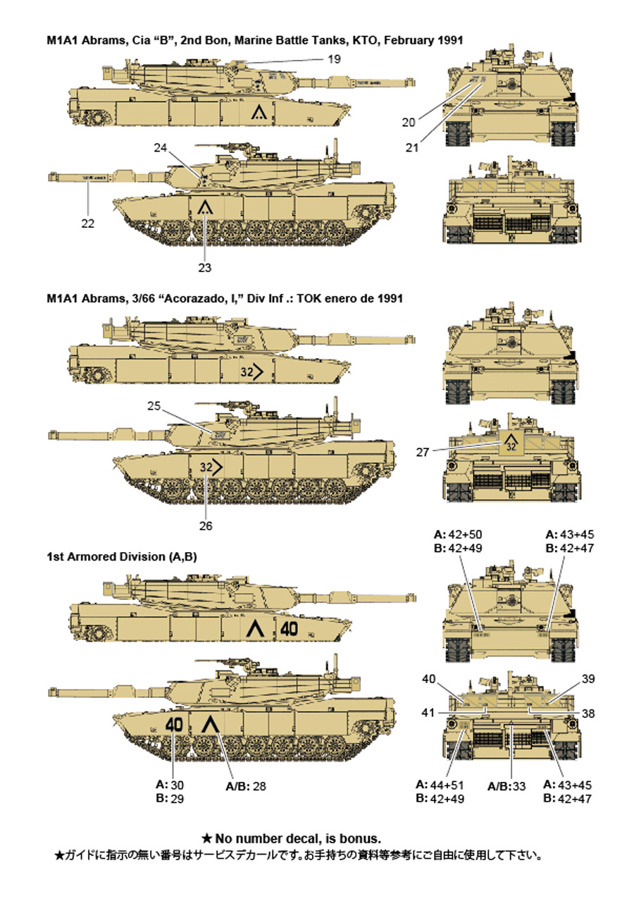 1/35 U.S.M1A1 ABRAMS DECAL SET[1]<br>FOX MODELS
