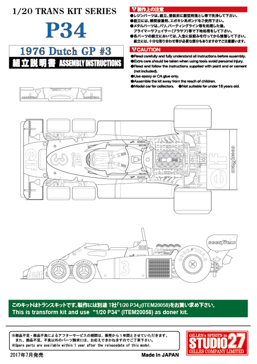 1/20 P34 Dutch GP 1976 Conversion Kit<br>STUDIO27 【Convesion Kit】