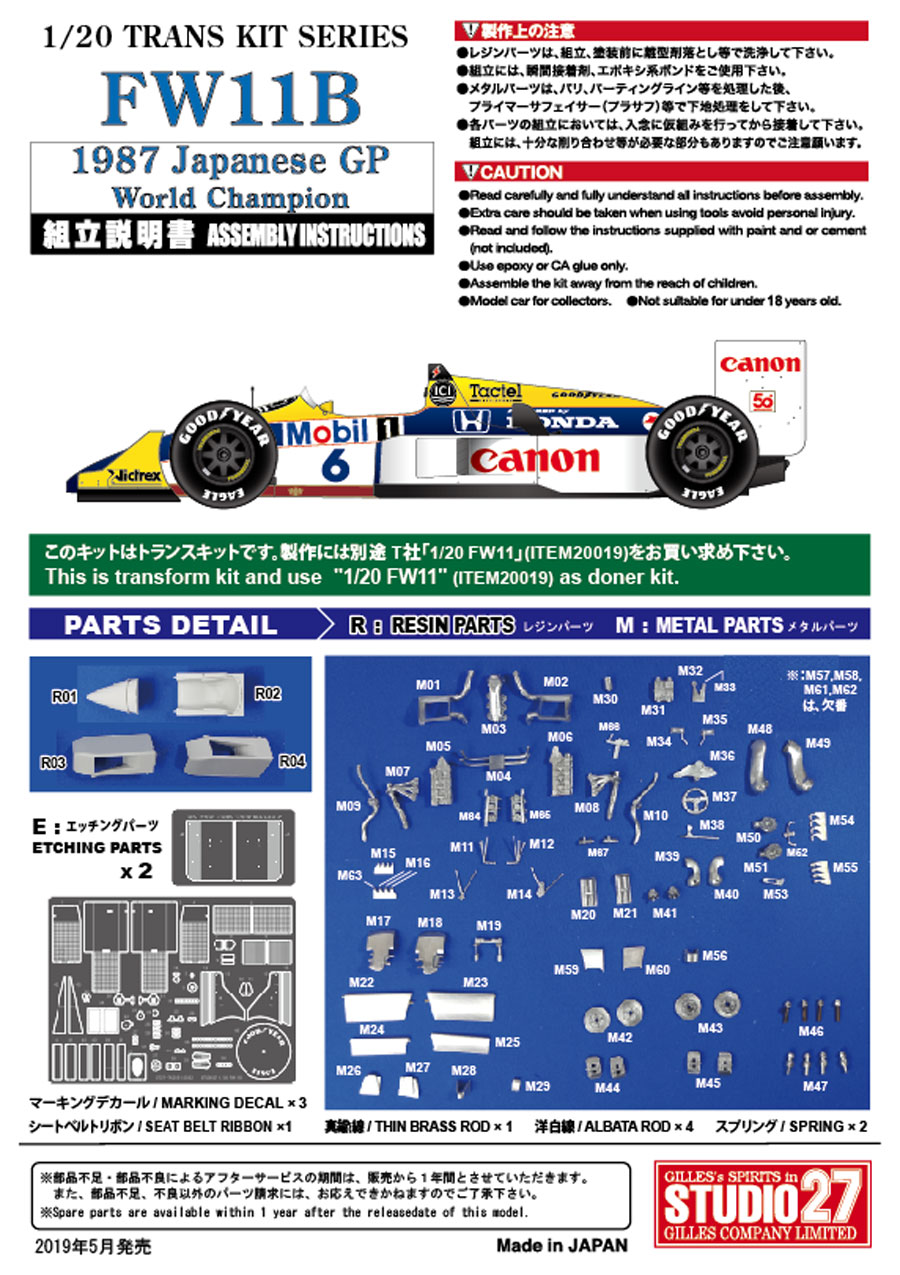 1/20 FW11B Japanese GP 1987 for TAMIYA<br>STUDIO27 【Convesion Kit】