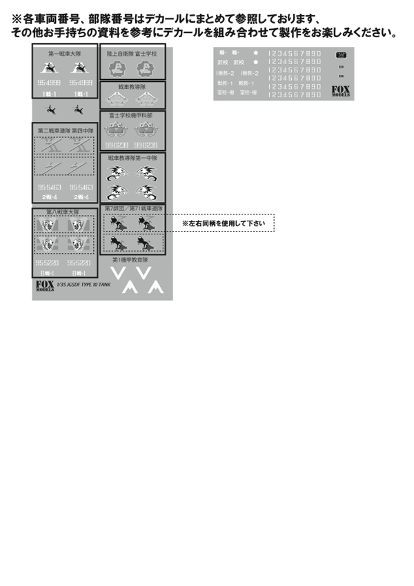 1/35 JGSDF TYPE 10 TANK Detail Up Parts set<br>FOX MODELS
