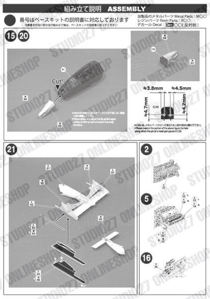 1/20 MP4/6 Brazilian GP 1991 <br>for FUJIMI<br>STUDIO27 【Conversion Kit】