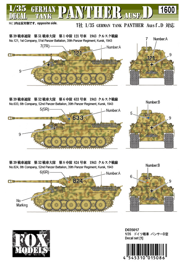 1/35 Panther Ausf.D DECAL SET [1]<br>FOX MODELS