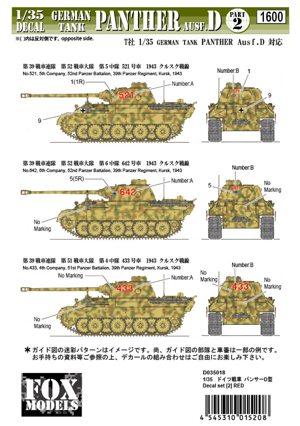 1/35 Panther Ausf.D DECAL SET [2] RED<br>FOX MODELS