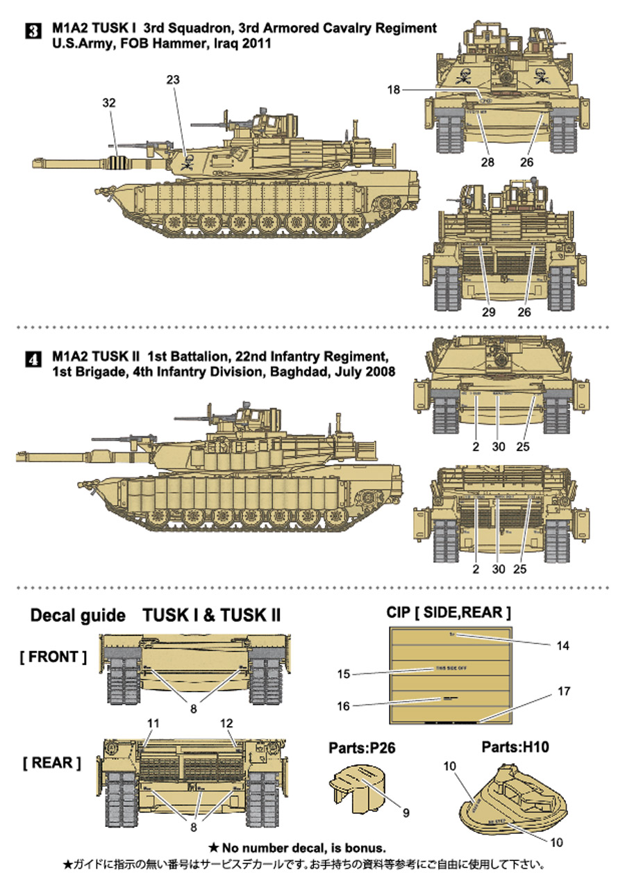 1/35 M1A2 SEP ABRAMS TUSK I / TUSK II [1]<br>FOX MODELS
