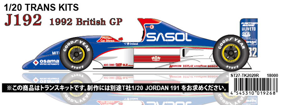 1/20 J192 British GP 1992 <br>for TAMIYA<br>STUDIO27 【Conversion Kit】