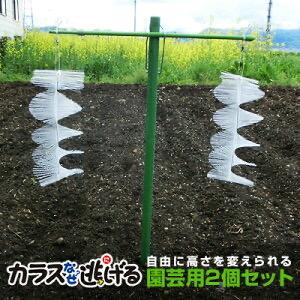 カラスなぜ逃げる? 園芸用2個セット 家庭菜園 畑への設置が簡単 カラス対策 カラス除け 忌避グッズ 畑荒らし・ゴミ荒らし対策