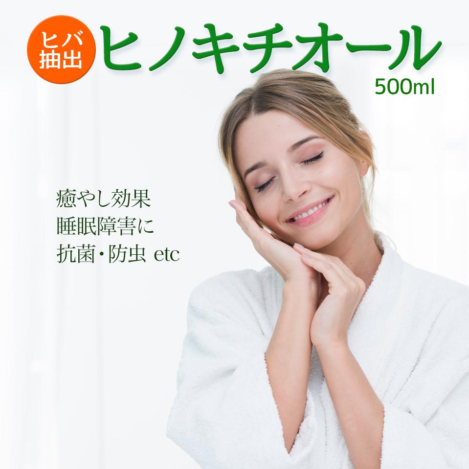 ヒバ抽出 ヒノキチオール500ml ヒバ抽出 天然成分100% 除菌 抗菌 抗ウイルス 防虫防ダニ 快適睡眠対策