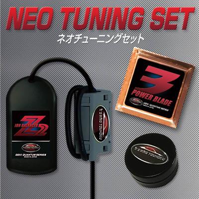 激カンタム ネオチューニングセット2 走り激変!パワーアップ・燃費向上3点セット!