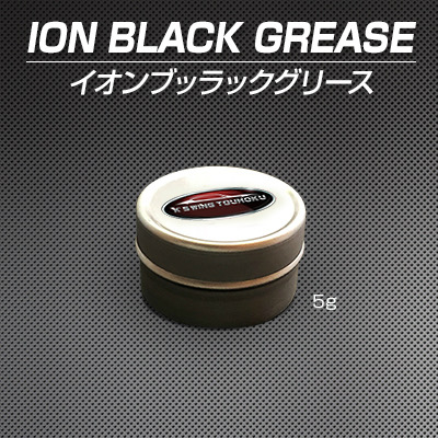激カンタム イオンブラックグリース 塗るだけで電流活性化! 燃費向上、耐久性・パワーアップグリース