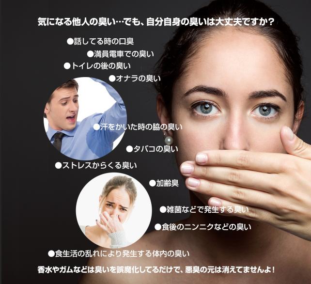 ピュアフォーブレス   口臭・体臭・加齢臭が消える!口臭ケア 口臭対策 口臭予防