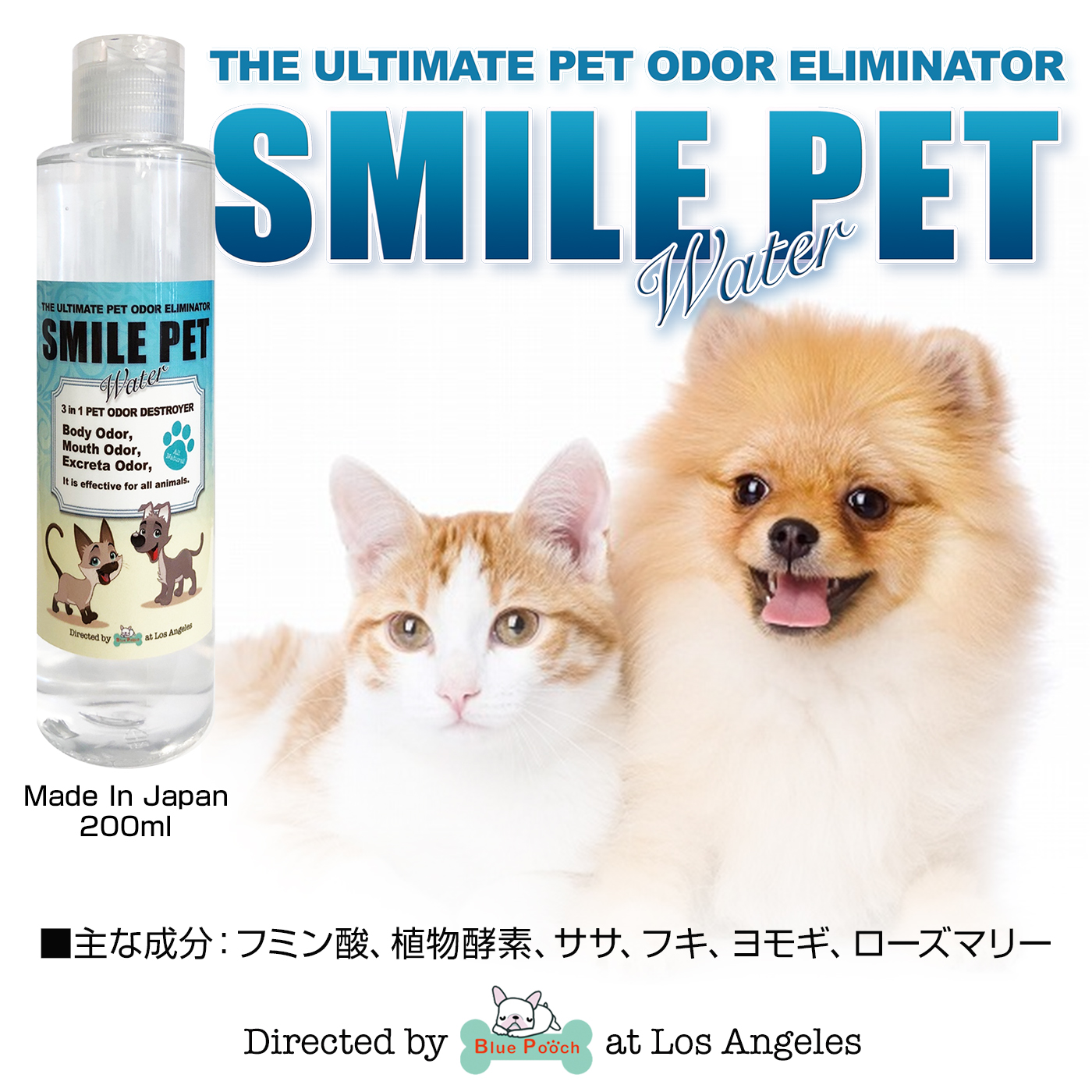 スマイルペット200ml  ペットの身体の中から消臭する新感覚の水 「口臭」「体臭」「便臭」など、ペットの嫌な臭いに 天然植物成分100%だから安心!安全
