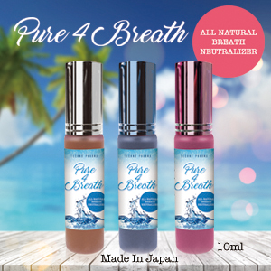 ピュアフォーブレス3本セット 口臭・体臭・加齢臭が消える!口臭ケア 口臭対策 口臭予防…
