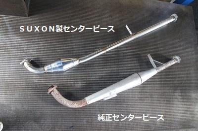 スズキ ジムニー チャンバー付ダウン テール 【型式:H−SJ30V】