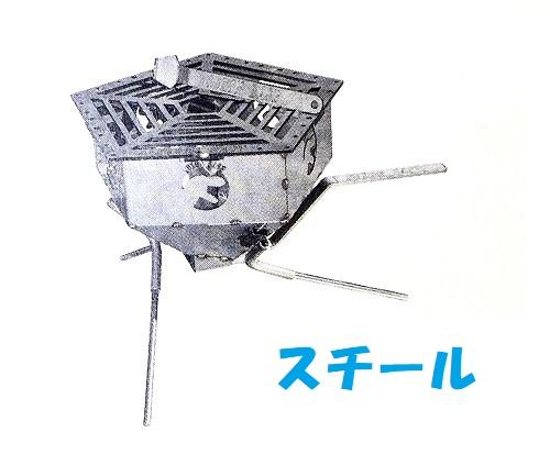 【単品】SUXON BASE ペンタくん焚き火台(スチール)