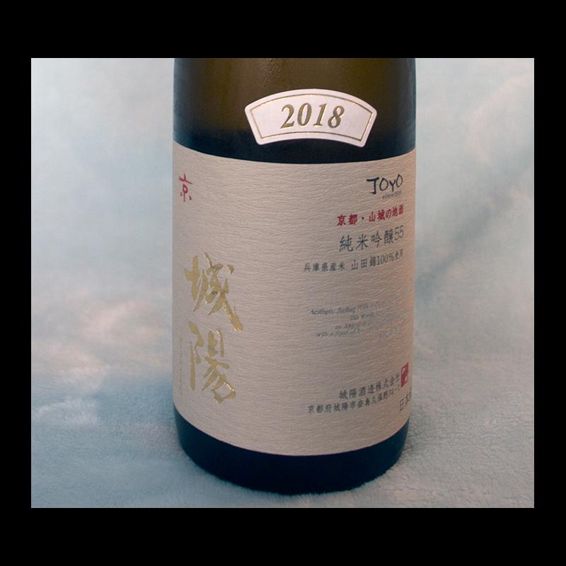 城陽 純米吟醸55(山田錦)【限定酒】