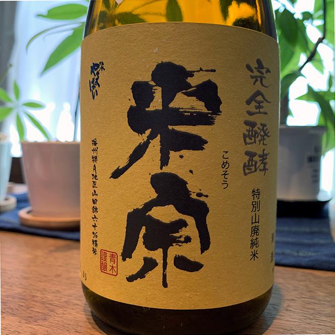 お燗にどうぞ!!<br>米宗 山廃 特A山田錦 特別純米酒