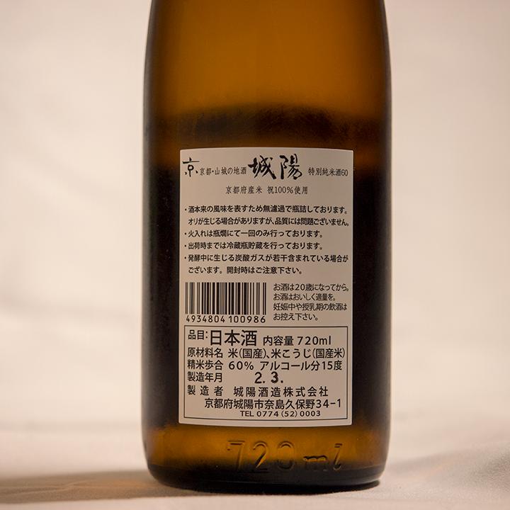 城陽 特別純米60 京都府産 祝
