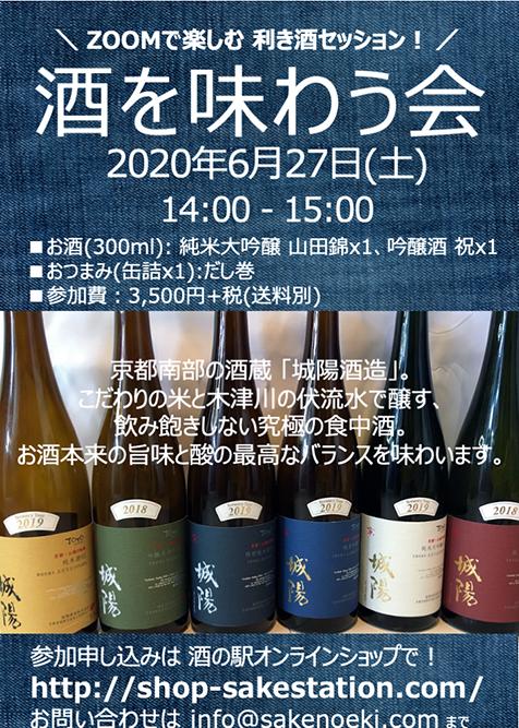 第2回オンラインセミナー「酒を味わう会」