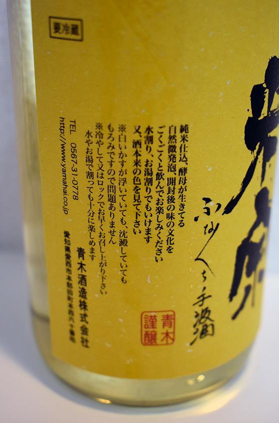 限定入荷! 米宗 手汲み酒 生もと 兵庫県産特A山田錦 特別純米