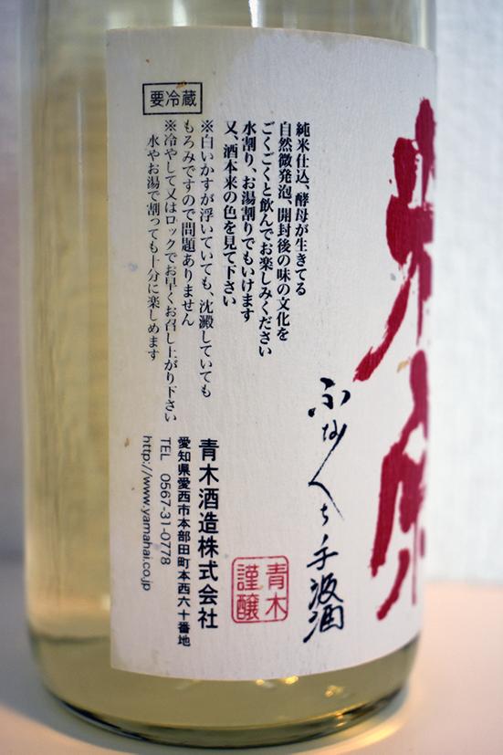 限定入荷! 米宗 手汲み酒 生もと 兵庫県産特A山田錦 純米大吟醸