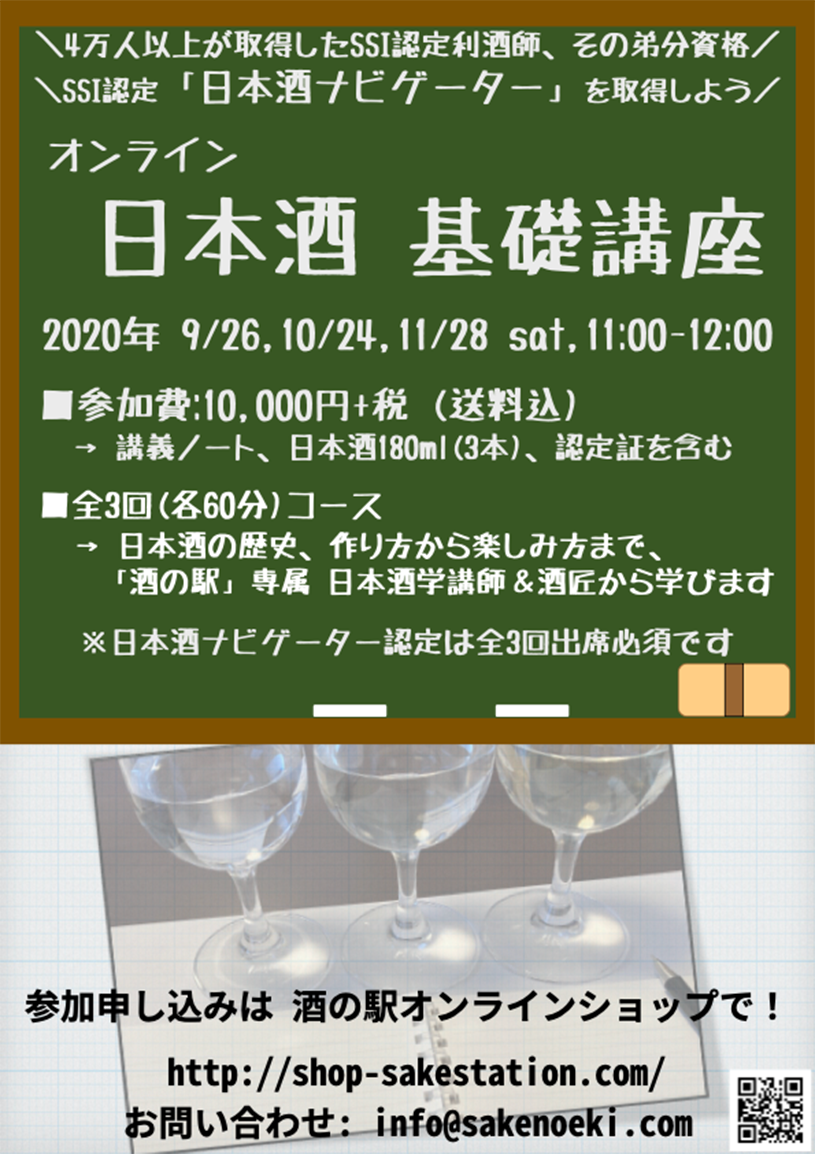 SSI公認 日本酒ナビゲーターを取得!<br>日本酒基礎講座 第1期