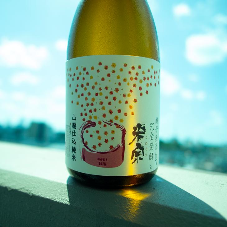 きのこ料理にどうぞ!<br>米宗 「秋酒」夢吟香 山廃純米