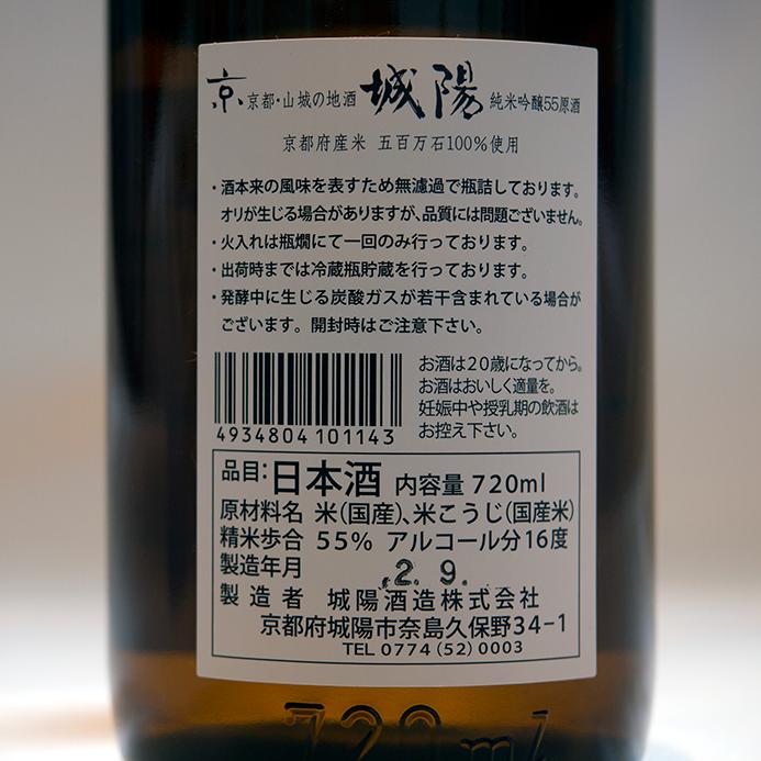 2019年度 城陽 秋限定酒 純米吟醸55原酒 京都府産五百万石