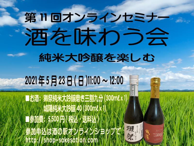 純米大吟醸 山田錦を楽しもう!<br>第11回オンラインセミナー「酒を味わう会」