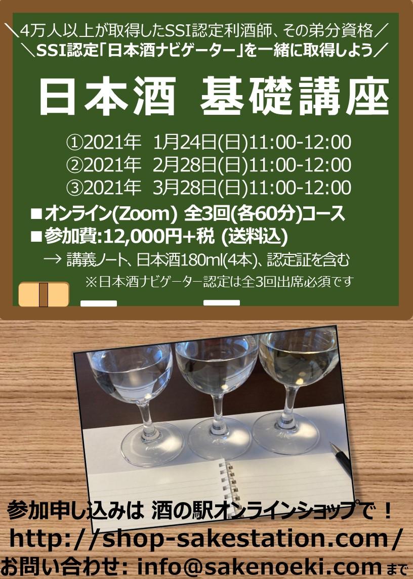SSI公認 日本酒ナビゲーターを取得!<br>日本酒基礎講座 第2期