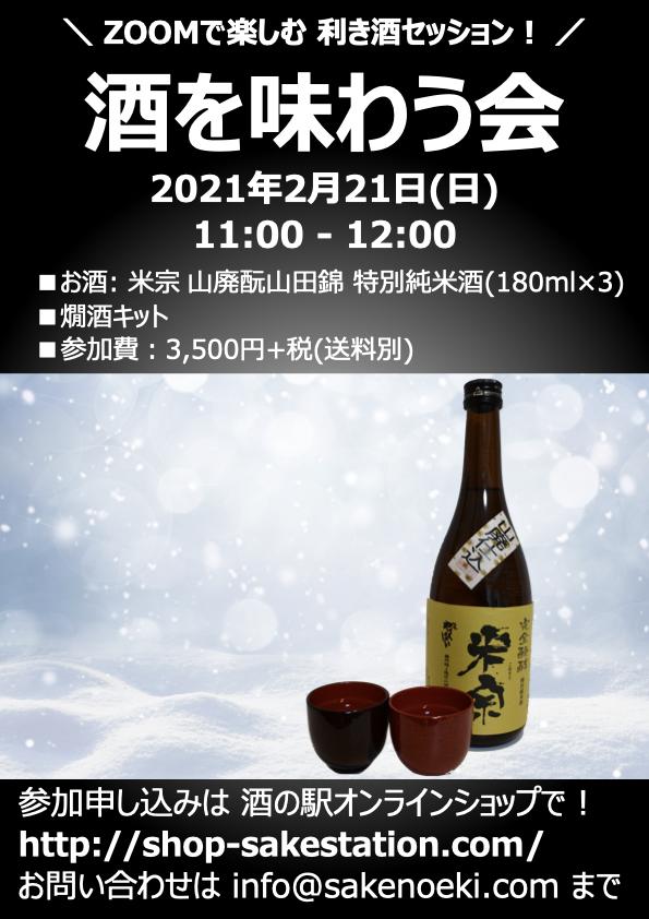 燗酒を楽しむ!<br>第10回オンラインセミナー「酒を味わう会」