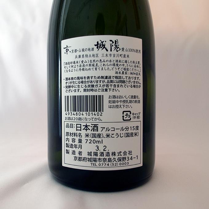 限定醸造<br>城陽「愛山」特A地区吉川町産契約栽培米