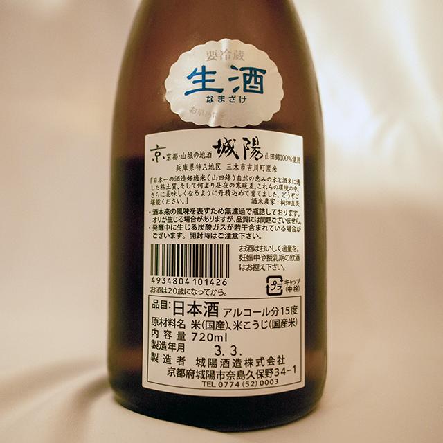 限定醸造�<br>城陽「山田錦」特A地区吉川町産契約栽培米