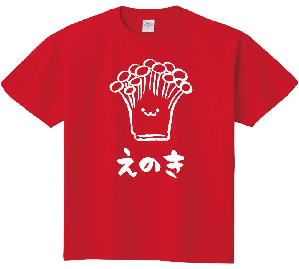 えのき エノキ 榎 野菜 果物 筆絵 イラスト 半袖Tシャツ