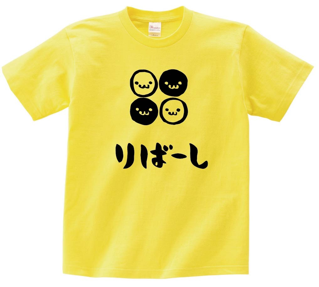 りばーし リバーシ ボード ゲーム 筆絵 イラスト 半袖Tシャツ