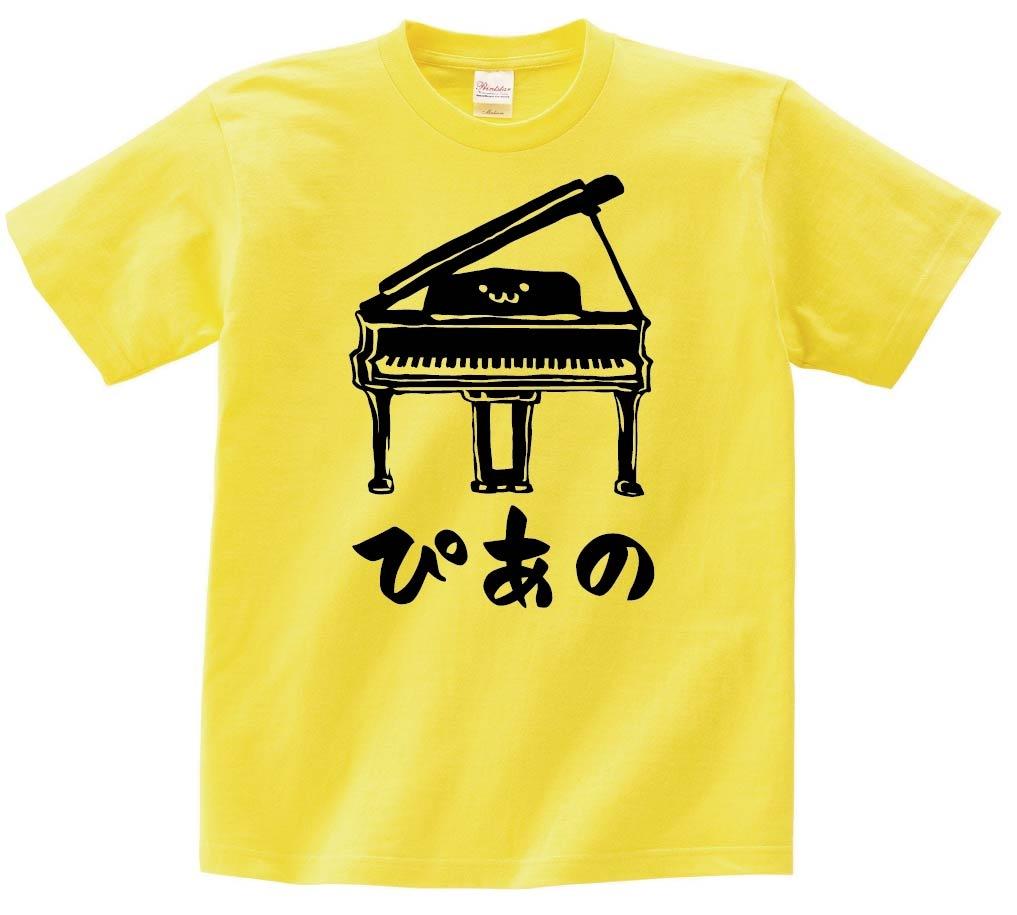 ぴあの グランド ピアノ ピアニスト オーケストラ 鍵盤 楽器 筆絵 イラスト 半袖Tシャツ