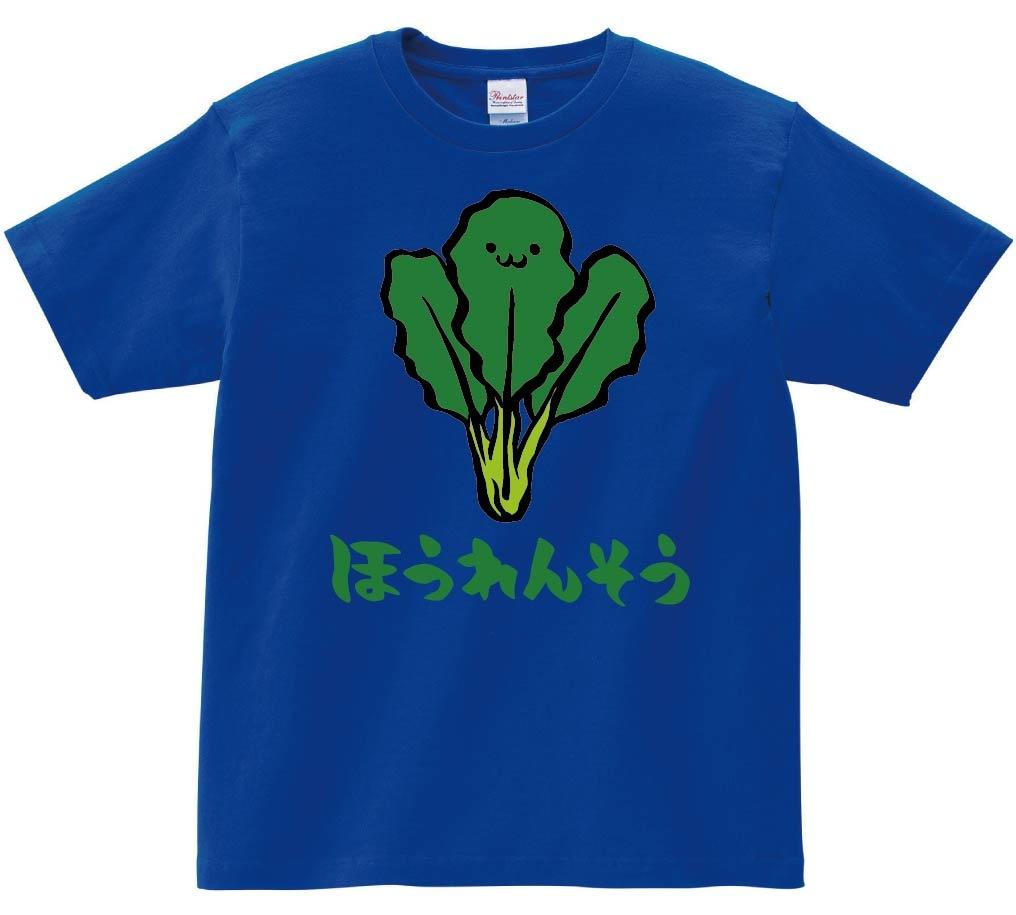 ほうれんそう ホウレンソウ ほうれん草 野菜 果物 筆絵 イラスト カラー 半袖Tシャツ