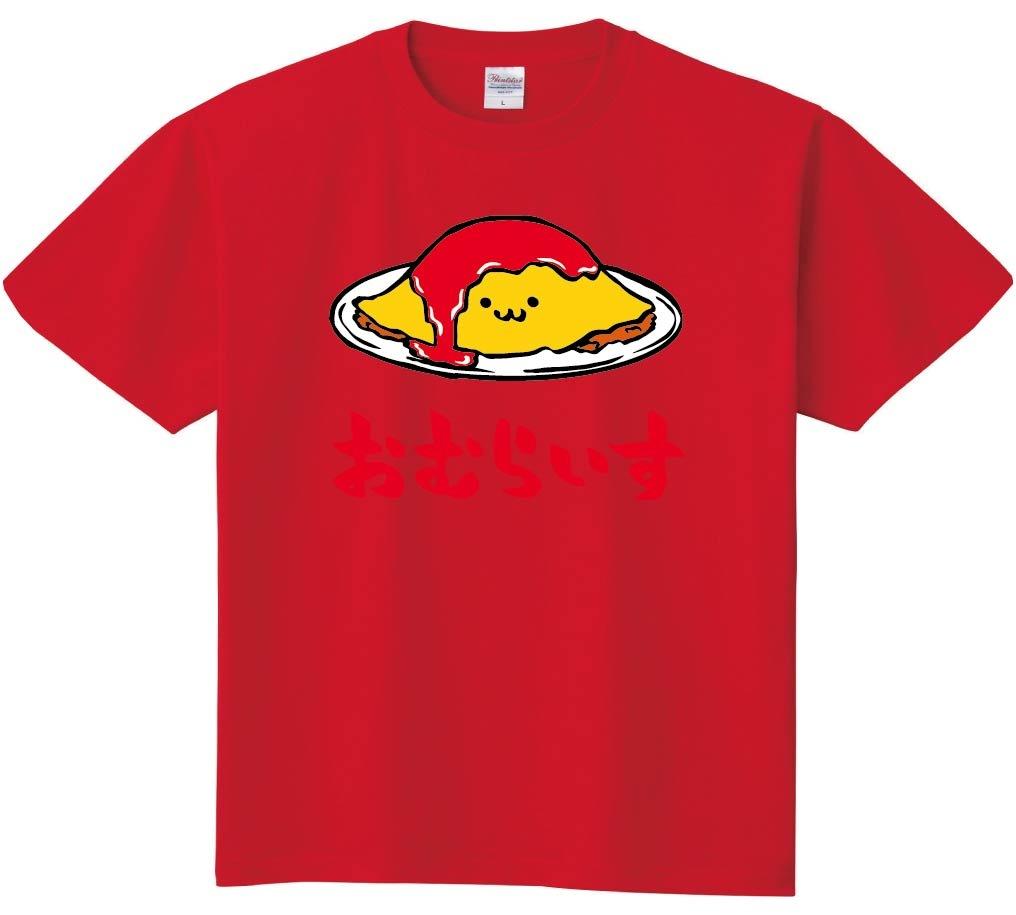 おむらいす オムライス ご飯物 食べ物 筆絵 イラスト カラー 半袖Tシャツ